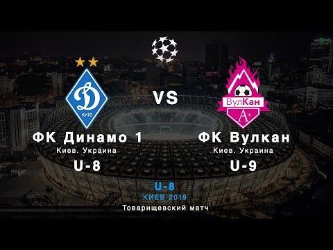 U-8. ФК «Динамо» Киев 1 - U-9. ФК «Вулкан» 9:1
