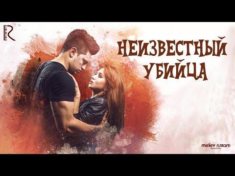Неизвестный убийца | Нотаниш котил (узбекфильм на русском языке) #UydaQoling