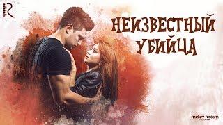 Неизвестный убийца | Нотаниш котил (узбекфильм на русском языке)