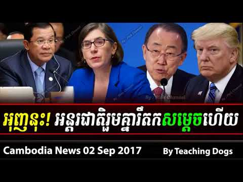 Khmer Hot News RFA Radio Free Asia Khmer Morning Saturday 09/02/2017