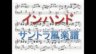 以前の動画で弾いた「インハンド」のサントラ風楽譜を作成しました! 以...