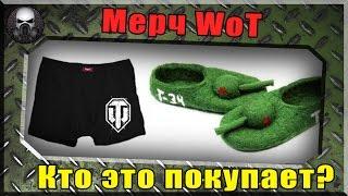 Кто это покупает?  Носки  World of Tanks ?