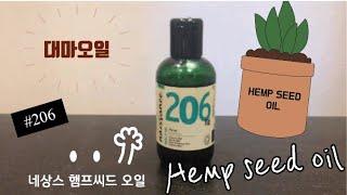 [초간단리뷰]네상스대마씨오일(Naissance Hemp…