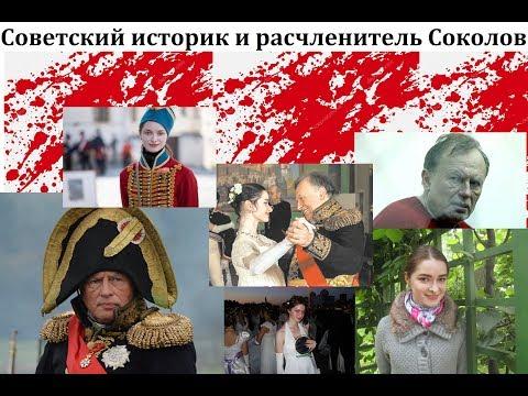 Историк Соколов и его любовница. Реконструктор, советский русофоб и скандальный изверг из Питера