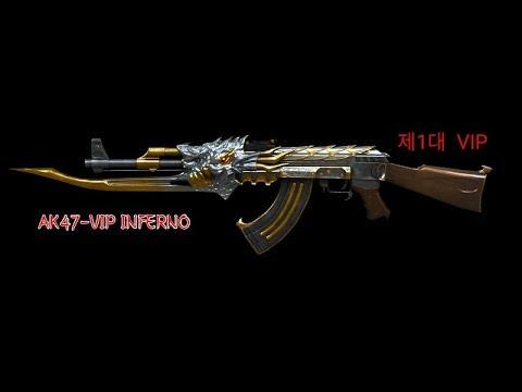 제1대VIP무기 AK47-VIP INFERNO