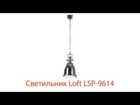 Видеообзор светильника LSP-9614