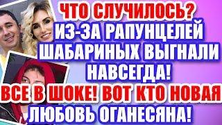 Дом 2 Свежие новости и слухи! Эфир 14 ФЕВРАЛЯ 2020 (14.02.2020)