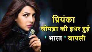 Priyanka Chopra's Quantico Gets Cancelled | Will Not Return For A Fourth Season | YOYO TV Hindi