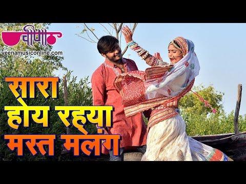 "Best Rajasthani Holi Songs 2017   "" Sara Ho Rahiya Mast Malang "" Full HD   Satish Dehra, Mukul Soni"