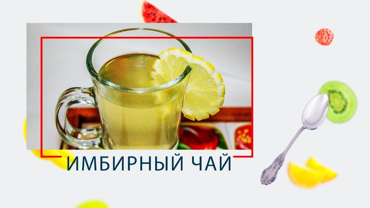 Имбирный чай в ARC–514D