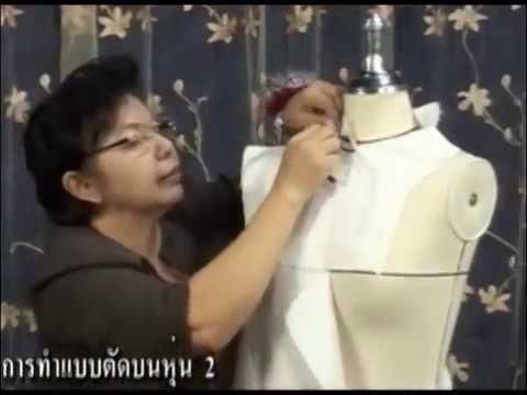 ตอนที่ 01 การทำแบบคอและปกเสื้อ