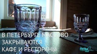 В Петербурге массово закрываются кафе и рестораны