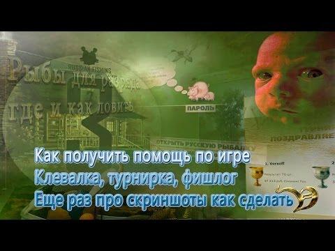 Помощь по игре. Русская рыбалка 3.7.4