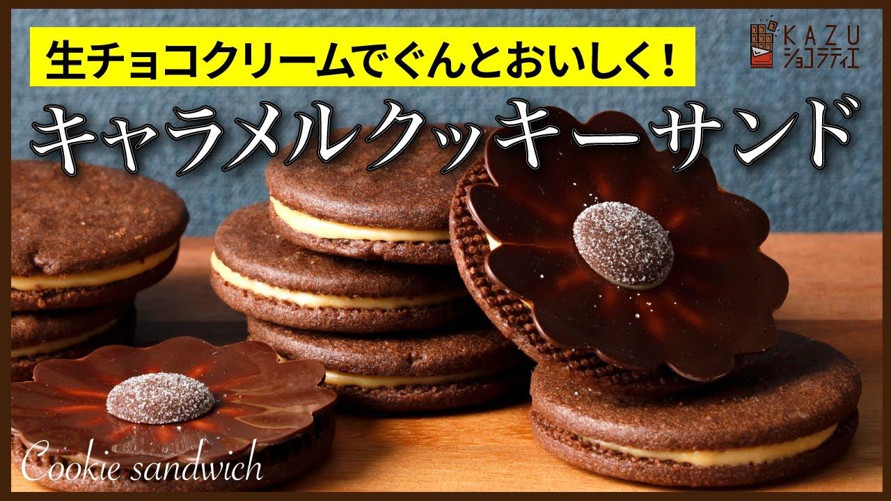 キャラメルクッキーサンドの作り方/簡単生チョコクリーム CARAMEL COOKIE SANDWICH