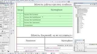 Организация альбомов (марок) чертежей в программе Archicad с помощью функции автотекст
