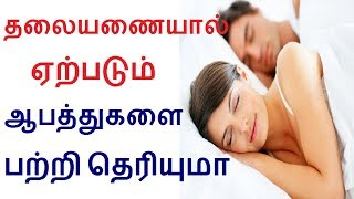 Health risk of using pillow while sleeping in Tamil | Risk of Pillow