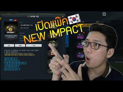 พี่แว่น เอ้ย! KirosZ พาเจ๊ง EP.129 - เปิดแพ๊คสุดคุ้ม New Impact [เกาหลี]