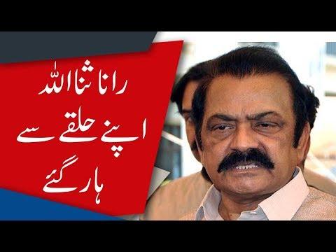 Rana Sanaullah loses from home Polling Station