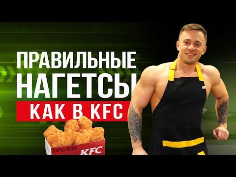 Сделали НАГГЕТСЫ как В KFC I  ПП РЕЦЕПТ