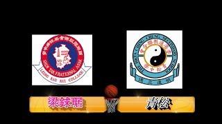 梁銶琚vs青松(2017.7.4.學界籃球馬拉松男子分組賽)精華