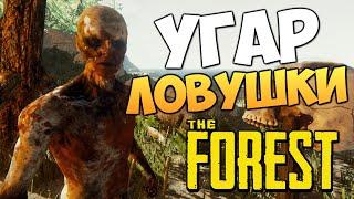 The Forest - Угар Ловушки для Аборигенов!