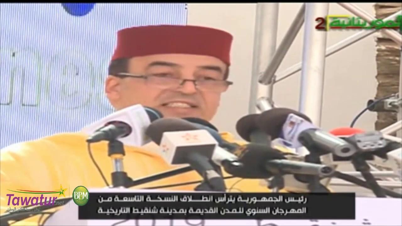 كلمة السيد الحسن عبيابة وزير الثقافة والشباب المغربي - افتتاح مهرجان المدن القديمة بمدينة شنقيط