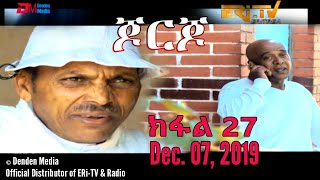 ERi-TV Drama Series: መቐጸልታ ፊልም ጆርጆ - ክፋል 27 - Georgio new episodes (Part 27), December 08, 2019