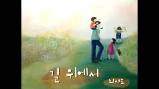 Choi Baek Ho This Is Family OST Part 2