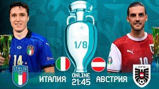 Италия Австрия Евро 2021 Онлайн Трансляция