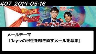 テーマ「Jay zの根性を叩き直すメール」アルコ&ピースANN 2014年5月16...