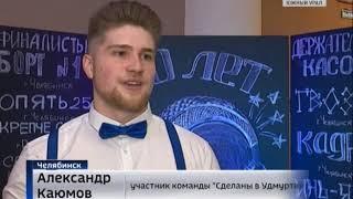 Сотрудники Группы ЧТПЗ сыграли в КВН
