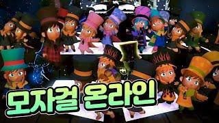 모자걸 DLC]#2 모자걸이 몇명이야 ㅋㅋㅋ 시청자와 온라인 파티!
