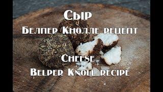 Белпер Кнолле твердый швейцарский сыр рецепт Belper Knoll solid Swiss cheese recipe