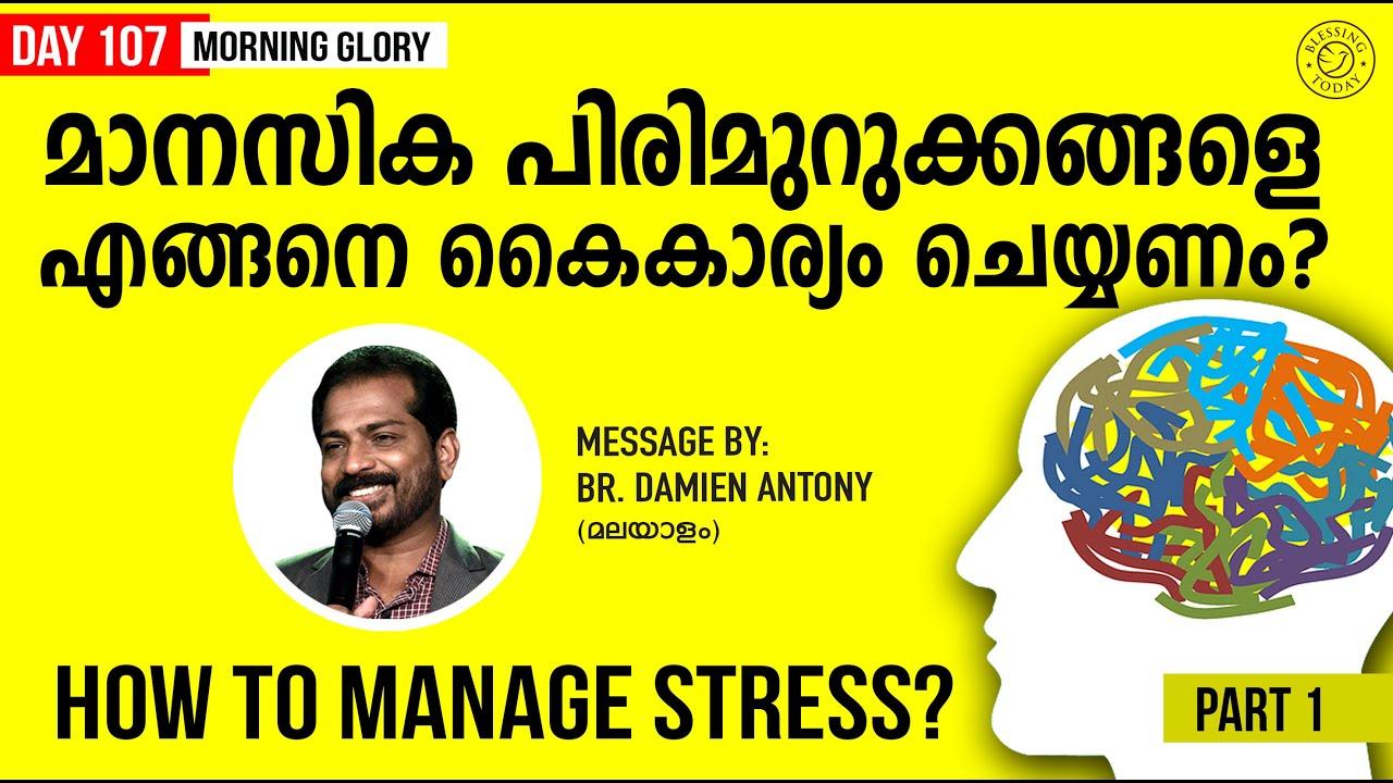 Download മാനസിക പിരിമുറുക്കങ്ങളെ എങ്ങനെ കൈകാര്യം ചെയ്യണം? (1)   How To Manage Stress? (1) Morning Glory - 107