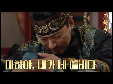 [HOT] 기황후 47회 - '마하야 내가 니 애비다' 주진모, 죽은 친아들 앞에서 오열 20140415
