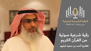 رقية شرعية صوتية للقارئ أحمد بن سعود البليهد HQ