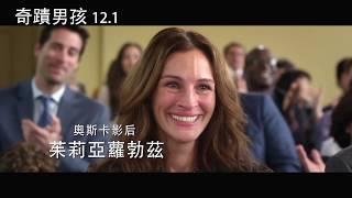 【奇蹟男孩】幕後花絮:奇蹟誕生篇 12/1溫暖獻映
