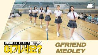 Download [방구석 여기서요?] 여자친구 메들리 GFRIEND MEDLEY   커버댄스 Dance Cover