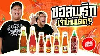 ซอสพริกเจ้าไหนอร่อยที่สุด-เพลินพุง-feat-kyutae-oppa