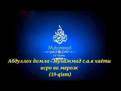 Абдуллох домла - Мухаммад с.а.в хаёти исро ва мерож (19)