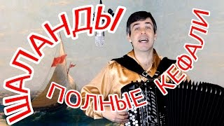 Download ШАЛАНДЫ ПОЛНЫЕ КЕФАЛИ под баян - поет Вячеслав Абросимов Mp3 and Videos