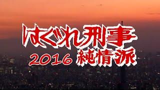 『はぐれ刑事純情派2016』 もしも、あの名作刑事ドラマ【はぐれ刑事純情...