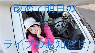 改めて明日のトークライブのお知らせ thumbnail