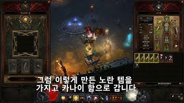 [디아블로3] Diablo3 원시고대템 획득 조건 및 빠른 파밍 획득 가이드(초보디아유저분들)