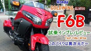 honda gold wing f6b 試乗インプレ レビュー test ride ハーレ ストリートグライドとの差は gl1800 test drive