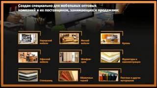 Как проходит обучение менеджеров оптовых продаж мебели - ММКЦ - Сергей Александров