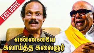 Dindigul Leoni Interview on Karunanidhi | DMK
