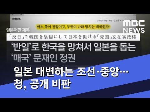 일본 대변하는 조선·중앙…청, 공개 비판 (2019.07.18/뉴스투데이/MBC)