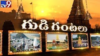 Gudi Gantalu : AP andamp; Telangana temples news
