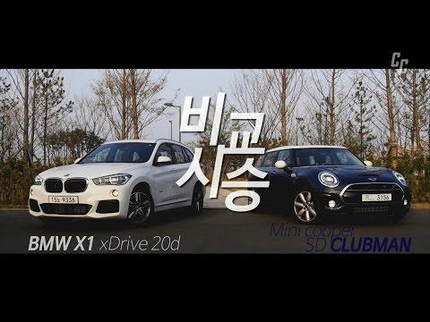CC똘격대3 BMW X1 xDrive 20d VS Mini Cooper SD Clubman